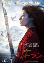 実写版『ムーラン』日本公開日は20年4月17日、ポスターも到着