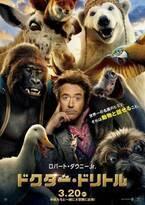 ロバート・ダウニー・Jr.主演『ドクター・ドリトル』3月20日公開 第1弾予告解禁