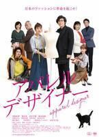 高嶋政伸、26年ぶりの映画主演作『アパレル・デザイナー』予告