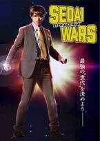 山田裕貴、1月に2作品で連ドラ初主演「SEDAI WARS」&「ホームルーム」