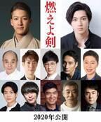 山田裕貴「今までにない」徳川15代将軍慶喜に 岡田准一主演『燃えよ剣』追加キャスト