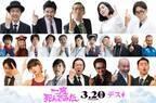 リリー・フランキーから佐藤健、妻夫木聡まで23名の超豪華キャスト『一度死んでみた』