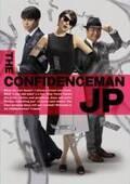 長澤まさみ&三浦春馬、演技プラン話し合う『コンフィデンスマンJP』特典メイキング映像