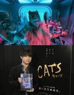 「Official髭男dism」藤原聡、猫界一のワイルド猫に『キャッツ』