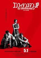 長澤まさみ「嘘がお好きでしょ」『コンフィデンスマンJP』第2弾ビジュアル公開