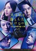 『スマホ2』北川景子&田中圭の結婚式から成田凌の怪演も…予告編公開