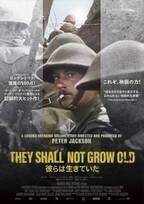 ピーター・ジャクソン監督最新作、100年前の戦場の真実描く『彼らは生きていた』公開