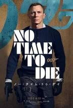 """『007』最新作、ボンドや""""敵役""""ラミを写すキャラクターポスター到着"""