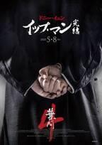 『イップ・マン 完結』5月8日公開決定、ドニー・イェンが最後の闘いに挑む