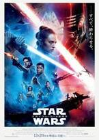 SW『スカイウォーカーの夜明け』本年度実写映画No.1!興収15億円超え