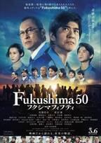 佐藤浩市&渡辺謙らが感情むき出しでぶつかる『Fukushima 50』予告