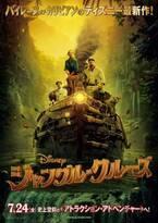 ロック様、エミリー・ブラントをアマゾンへご案内『ジャングル・クルーズ』7月24日公開