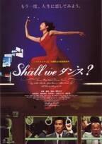 『カツベン!』公開記念、周防正行監督作『Shall We ダンス?』オンエア