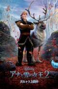 『アナと雪の女王2』クリストフに絶賛の嵐!「めちゃくちゃ良い男」