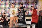 広瀬アリスのカラオケ、吉高由里子&奈緒は地元愛対決「今夜くらべてみました」3時間SP