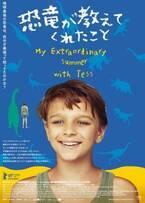 ひと夏の初恋…少年の目覚ましい成長映し出す『恐竜が教えてくれたこと』予告