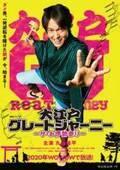 丸山隆平、躍動感みなぎる姿披露「大江戸グレートジャーニー」ポスター