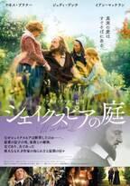 ケネス・ブラナー演じるシェイクスピアと家族の溝…『シェイクスピアの庭』予告