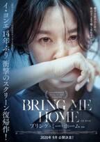 イ・ヨンエ、14年ぶりの映画復帰で母親役を熱演『ブリング・ミー・ホーム』公開