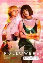 中谷美紀×池田エライザ「FOLLOWERS」運命が交錯する初映像&キーアート解禁
