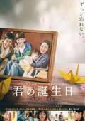 ソル・ギョング&チョン・ドヨンがセウォル号の遺族役に『君の誕生日』6月公開へ