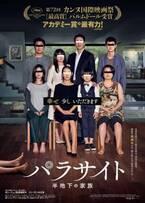 ポン・ジュノ監督『パラサイト』が10億円突破! 10年ぶりの快挙