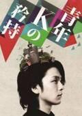 中村倫也出演舞台「青年Kの矜持」テレビ初放送!大森美香が描く男の5日間の物語