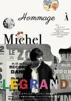 名画と珠玉の旋律が蘇る「ミシェル・ルグランとヌーヴェルヴァーグの監督たち」特集開催