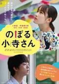 工藤遥&伊藤健太郎、2人の関係が気になる『のぼる小寺さん』ポスター公開