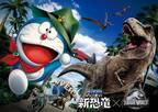 【USJ】ドラえもんがユニバにやって来る!3月公開映画最新作とコラボ