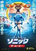 ソニックのピンチ映す本編映像公開、日本オリジナルポスターも