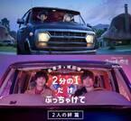 城田優、志尊淳以上に「弟役がハマる人はいない」『2分の1の魔法』特別映像