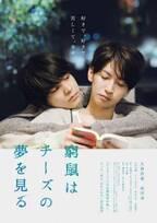 成田凌、大倉忠義に「一瞬で恋に落ちた」『窮鼠はチーズの夢を見る』予告