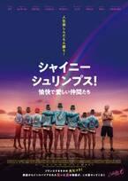 実在するゲイの水球チームがモデル、笑いと涙の物語『シャイニー・シュリンプス!』公開