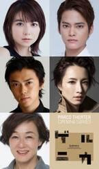 中山優馬、上白石萌歌の相手役に…舞台「ゲルニカ」勝地涼&キムラ緑子らが出演