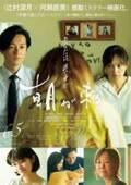 永作博美&井浦新、幸せな家族が一転…「あなたは、誰ですか」『朝が来る』初映像