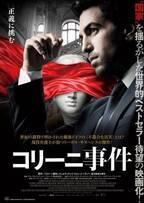 国家を揺るがした小説が映画化!現役弁護士が放つリーガル・サスペンス『コリーニ事件』