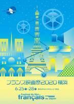 「フランス映画祭2020 横浜」6月に開催 4月下旬にラインナップ発表
