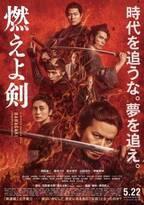 岡田准一&山田涼介らアクションの裏側『燃えよ剣』メイキング映像