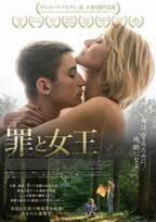 完璧な女性が義理の息子を誘惑…デンマーク映画『罪と女王』予告