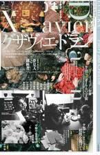 『ジョン・F・ドノヴァンの死と生』公開記念! グザヴィエ・ドラン特集号が発売「ユリイカ」4月号