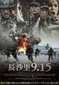 "SHINeeミンホら""平均年齢17歳""の学生兵描く『長沙里9.15』5月公開&予告"