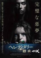 アリ・アスター監督『ヘレディタリー/継承』4DX上映3月27日から