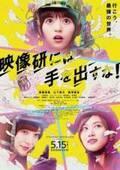 「3人ならできる!」齋藤飛鳥&山下美月&梅澤美波出演、実写「映像研」初映像公開
