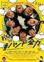 加藤清史郎&鈴木福らが円陣を組む『#ハンド全力』ポスター公開