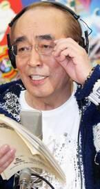志村けん、主演映画出演辞退…『キネマの神様』新たな出演者など未定