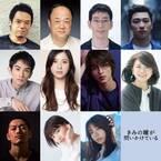 森矢カンナ&町田啓太、吉高由里子×横浜流星『きみの瞳が問いかけている』に出演