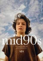 ジョナ・ヒル版『レディ・バード』の声も!『mid90s』9月公開