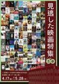"""アップリンク京都、いま観るべき映画を多数上映""""見逃した映画特集""""がオープニング企画に"""