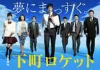 阿部寛主演「下町ロケット特別総集編・第1夜」オンエア
